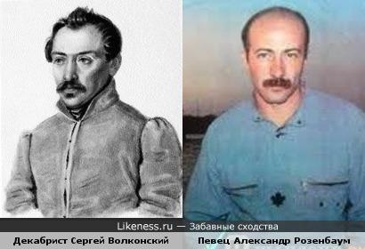Декабрист Волконский и Певец Розенбаум похожи