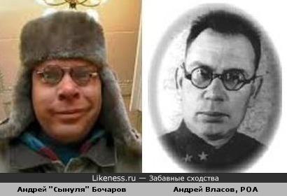 Неожиданно. Андрей Бочаров в образе напомнил генерала Власова