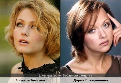 Эльвира Болгова и Дарья Повереннова похожи