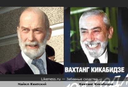 Принц Майкл Кентский и Вахтанг Кикабидзе похожи