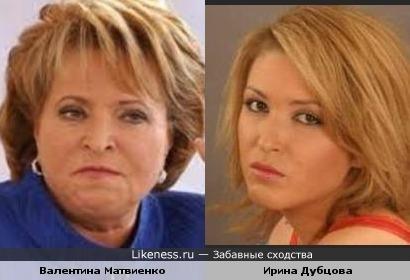 Валентина Матвиенко = постаревшая Ирина Дубцова