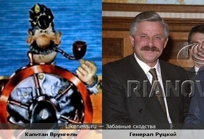 Александр Руцкой - капитан Врунгель (и Курской областью порулил и приврать не дурак)