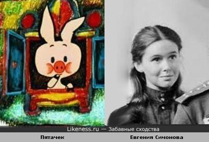 Евгения Симонова в молодости всегда напоминает мне Пятачка