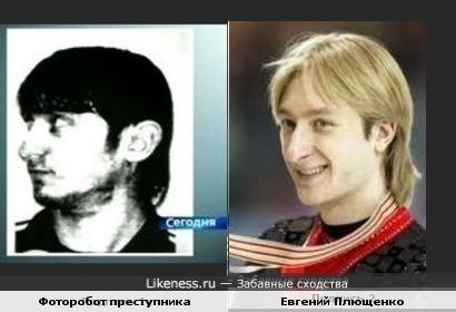 Фоторобот преступнка похож на фигуриста Е. Плющенко. Интересно, есть ли у него алиби?
