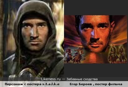 Герой постера s.t.a.l.k.e.r. рисовался с Егора Бероева?