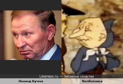 Экс-президент Украины Леонид Кучма напомнил накситралля Полботинка из детской сказки