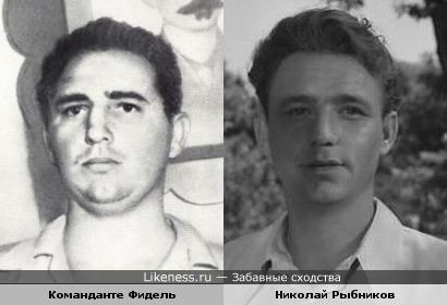 Молодые Фидель Кастро и Николай Рыбников