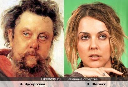 Композитор Модест Мусоргский и телеведущая Ольга Шелест