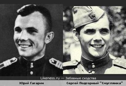 Юрий Гагарин и Сергей Подгорный