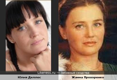 Актриса Юлия Деллос похожа на актрису Жанну Прохоренко