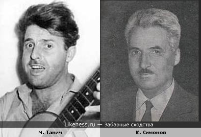 Два поэта: Михаил Танич и Константин Симонов
