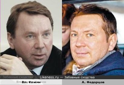 Владимир Кожин и Андрей Федорцов похожи
