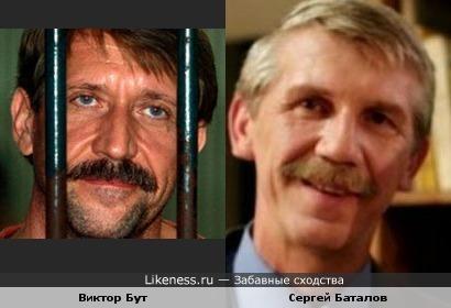 Виктор Бут и Сеогей Баталов похожи