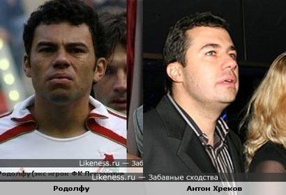 Родолфу и Антон Хреков похожи