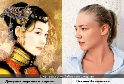"""Оксана Акиньшина и девушка с картины Der. Jen. """"Портрет женщины"""""""