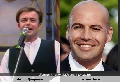 КВНщик Игорь Дащенко (Запорожье - Кривой Рог транзит) и актер Билли Зейн похожи