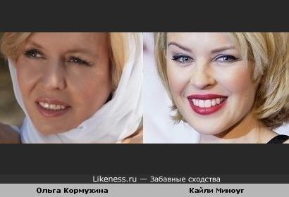 Ольга Кормухина и Кайли Миноуг