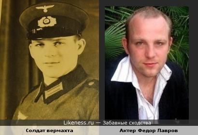 Актер Федор Лавров похож с солдатом вермахта со старого фото