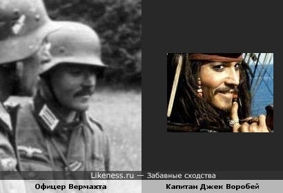Капитан Вермахта и Капитан Джек Воробей похожи