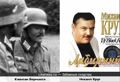 Капитан Вермахта и Михаил Круг похожи