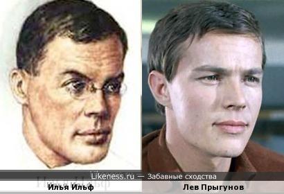 Илья Ильф и Лев Прыгунов