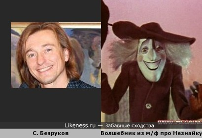 Так вот у кого Сергей улыбку скопировал...
