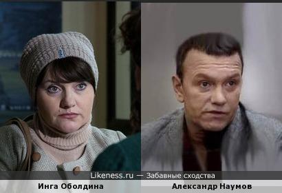 Неожиданно актеры И.Оболдина и А.Наумов похожи