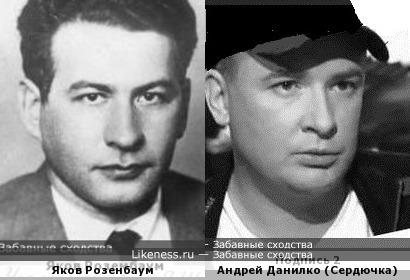 Яков Розенбаум и Андрей Данилко (Верка Сердючка)