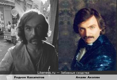 Молодые Родион Нахапетов и Амаяк Акопян похожи