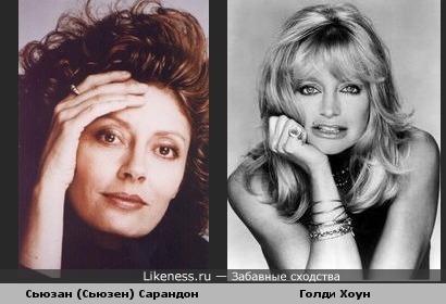 Сьюзан Сарандон похожи с Голди Хоун