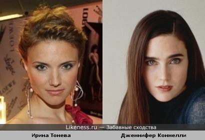 Ирина Тонева похожа на Дженнифер Коннелли