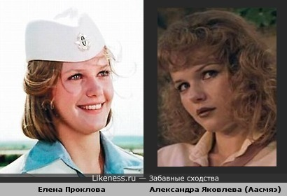 Елена Проклова с Александрой Яковлевой (Аасмяэ) похожи