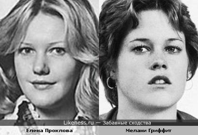 Юная Проклова и юная Гриффит похожи