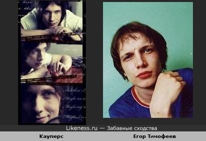 """Ренарс Кауперс (""""BrainStorm"""") и ранний Егор Тимофеев (""""Мультфильмы"""") похожи"""