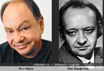 Лев Перфилов и Чич Марин похожи