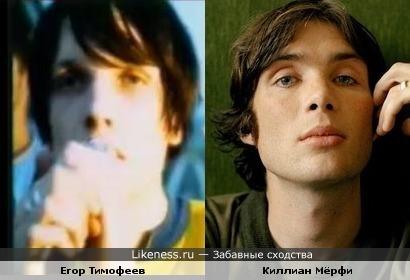 Егор Тимофеев и Киллиан Мёрфи похожи