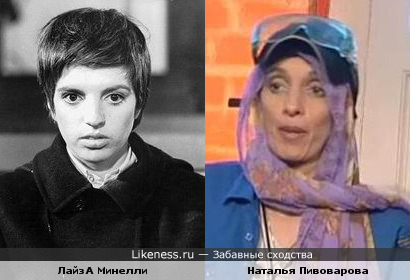 "Наталья Пивоварова (""Колибри"") похожа на Лайзу Минелли"