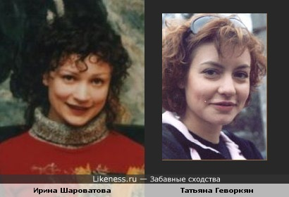 """Татьяна Геворкян похожа на Ирину Шароватову (""""Колибри"""")"""