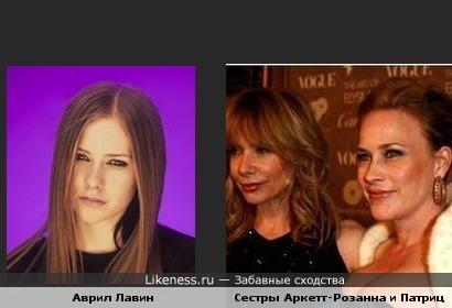 Аврил Лавин похожа на сестёр Аркетт - Розанну и Патрицию