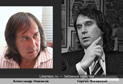 Сергей Лисовский похож на Александра Иншакова