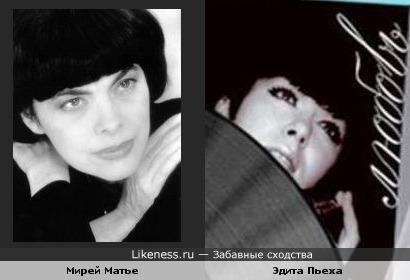 Эдита Пьеха и Мирей Матье