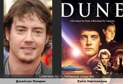 """Джейсон Лондон похож на совсем юного Кайла Маклахлена (в """"Дюне"""")"""