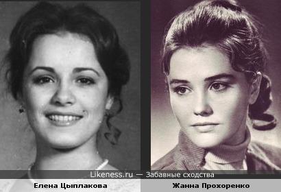 А в молодости Елена Цыплакова похожа на Жанну Прохоренко