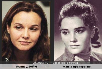 А на Жанну Прохоренко чем-то похожа Татьяна Друбич