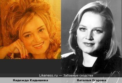 Ну и Наталья Егорова чем-то похожа на Надежду Кадышеву (или наоборот)