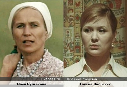 Что-то общее у Майи Булгаковой и Галины Польских