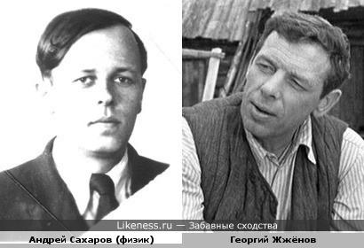 Андрей Сахаров (физик) и Георгий Жжёнов