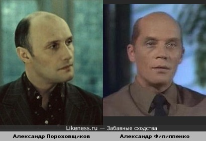 Александр Пороховщиков и Александр Филиппенко