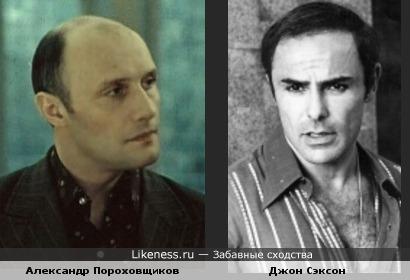 Александр Пороховщиков и Джон Сэксон