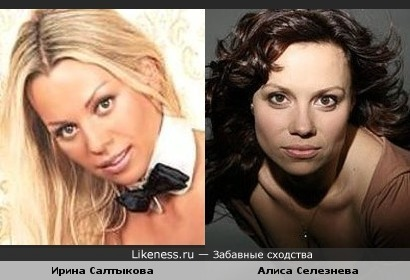 Ирина Салтыкова и Алиса Селезнева (радиоведущая)